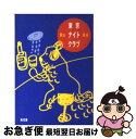 【中古】 東京ナイトクラブ / 景山 民夫 / 角川書店 [文庫]【ネコポス発送】