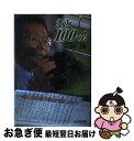 【中古】 あと100っ! / 白川 次郎 / 日本短波放送 [単行本]【ネコポス発送】