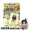 【中古】 シンボリック・マネジャー / T. ディール / 新潮社 [文庫]【ネコポス発送】