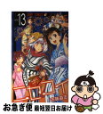 【中古】 ニセコイ 13 / 古味 直志 / 集英社 [コミック]【ネコポス発送】
