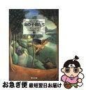 【中古】 夜の子供たち 上 / ダン シモンズ / 角川書店 [文庫]【ネコポス発送】