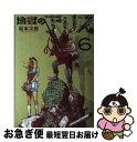 【中古】 地獄のアリス 6 / 松本 次郎 / 集英社 [コミック]【ネコポス発送】