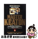 【中古】 Masterキートン 1 / 勝鹿 北星 / 小学館 [新書]【ネコポス発送】