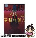 【中古】 妄想代理人 / 今 敏 / 角川書店 [文庫]【ネコポス発送】