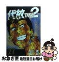 【中古】 代紋TAKE2 27 / 渡辺 潤 / 講談社 [コミック]【ネコポス発送】