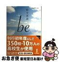【中古】 総合英語be update / 鈴木 希明 / いいずな書店 [単行本(ソフトカバー)]【ネコポス発送】
