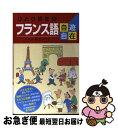 【中古】 ひとり歩きのフランス語自遊自在 〔2003年〕 / JTB / JTB [新書]【ネコポス発送】