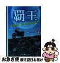 【中古】 覇王 Blue Moonstoneの姫 上 / 藍月 りお / アスキーメディアワークス [文庫]【ネコポス発送】
