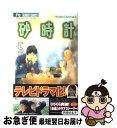 【中古】 砂時計 5 / 芦原 妃名子 / 小学館 [コミック]【ネコポス発送】