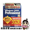 【中古】 Microsoft Windows 2000 Professional MCSEトレーニングキット 上巻 / マイクロソフトコーポレーション, M / [単行本]【ネコポス発送】