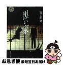 【中古】 黒い家 / 貴志 祐介 / 角川書店 [文庫]【ネコポス発送】