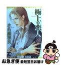 【中古】 極上の恋人 1 / 水名瀬 雅良 / オークラ出版 [コミック]【ネコポス発送】