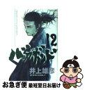 【中古】 バガボンド 12 / 井上 雄彦 / 講談社 [コミック]【ネコポス発送】