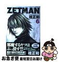 【中古】 ZETMAN 6 / 桂 正和 / 集英社 [コミック]【ネコポス発送】