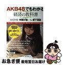 【中古】 AKB48でもわかる経済の教科書 / 仲俣 汐里 / 青志社 単行本 【ネコポス発送】