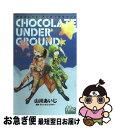 【中古】 チョコレート・アンダーグラウンド / 山川 あいじ / 集英社 [コミック]【ネコポス発送】
