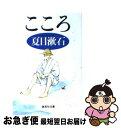【中古】 こころ / 夏目 漱石 / 集英社 文庫 【ネコポス発送】