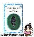 【中古】 吾輩は猫である 下 / 夏目 漱石 / 講談社 [新書]【ネコポス発送】