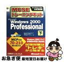 【中古】 Microsoft Windows 2000 Professional MCSEトレーニングキット 下巻 / マイクロソフトコーポレーション, M / [単行本]【ネコポス発送】
