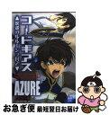 【中古】 コードギアス反逆のルルーシュR2コミックアンソロジー AZURE / アンソロジー / 一迅社 [コミック]【ネコポス発送】