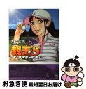 【中古】 親玉'S 5 / かざま 鋭二 / 日本文芸社 [コミック]【ネコポス発送】
