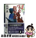 つぐみの佐平次 帳尻屋始末 / 坂岡 真 / 双葉社