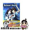 【中古】 School days 1 / オーバーフロー, 酒月 ほまれ / 角川書店 [コミック]【ネコポス発送】
