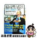 【中古】 「よろしくお願いします」と英語で言いたいあなたへキ...