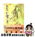 ああっ女神さまっ 14 / 藤島 康介 / 講談社