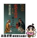 【中古】 弐十手物語 68 / 小池 一夫 / 小学館 [コミック]【ネコポス発送】