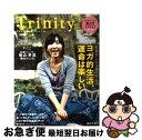 【中古】 Trinity no.33 / エル・アウラ / エル・アウラ [ムック]【ネコポス発送】