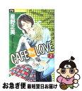 Rakuten - 【中古】 Cafeちっくlove 2 / 星野 正美 / 小学館 [コミック]【ネコポス発送】