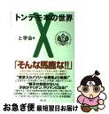 【中古】 トンデモ本の世界 X / と学会 / 楽工社 [単行本]【ネコポス発送】