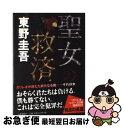 【中古】 聖女の救済 / 東野 圭吾 / 文藝春秋 [単行本...