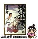 【中古】 浮浪雲 84 / ジョージ 秋山 / 小学館 [コミック]【ネコポス発送】