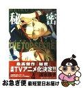 【中古】 秘密 トップ・シークレット 4 / 清水 玲子 / 白泉社 [コミック]【ネコポス発送】