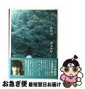【中古】 ゆれる / 西川 美和 / ポプラ社 [単行本]【ネコポス発送】