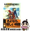 【中古】 BLACK BLOOD BROTHERS 5 / あざの 耕平 / 富士見書房 [文庫]【ネコポス発送】