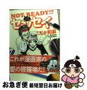 【中古】 NOT READY!?センセイ / こだか 和麻 / リブレ出版 [コミック]【ネコポス発送】