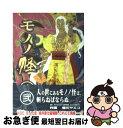 【中古】 モノノ怪 2 / 怪 ~ayakashi~ 製作委員会 / スクウェア・エニックス [コミック]【ネコポス発送】