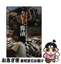 """著者:NHK取材班出版社:日本放送出版協会サイズ:単行本ISBN-10:4140087218ISBN-13:9784140087213■こちらの商品もオススメです ● 人間は何を食べてきたか アジア・太平洋編 上 / NHK取材班 / 日本放送出版協会 [単行本] ■通常24時間以内に出荷可能です。■ネコポスで送料は1点なら198円です。2点は228円。3点は288円。4点は328円。5点以上は600円になります。※2,500円以上の購入で送料無料。※多数ご購入頂いた場合は、宅配便での発送になる場合があります。■ただいま、オリジナルカレンダーをプレゼントしております。■送料無料の「もったいない本舗本店」もご利用ください。メール便送料無料です。■まとめ買いの方は「もったいない本舗 おまとめ店」がお買い得です。■中古品ではございますが、良好なコンディションです。決済はクレジットカード等、各種決済方法がご利用可能です。■万が一品質に不備が有った場合は、返金対応。■クリーニング済み。■商品画像に「帯」が付いているものがありますが、中古品のため、実際の商品には付いていない場合がございます。■""""s1、s2""""などの番号は、弊社管理番号です。どちらでもご購入いただけます。■商品状態の表記につきまして・非常に良い:  使用されてはいますが、  非常にきれいな状態です。  書き込みや線引きはありません。・良い:  比較的綺麗な状態の商品です。  ページやカバーに欠品はありません。  文章を読むのに支障はありません。・可:  文章が問題なく読める状態の商品です。  マーカーやペンで書込があることがあります。  商品の痛みがある場合があります。"""