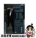 【中古】 ゴルゴ13 154 / さいとう たかを / リイド社 [コミック]【ネコポス発送】
