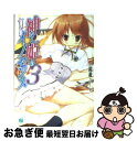 【中古】 神なる姫のイノセンス 3 / 鏡遊 / メディアファクトリー [文庫]【ネコポス発送】