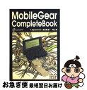 【中古】 Mobile Gear complete book / 佐久間 浩一 / 秀和システム [単行本]【ネコポス発送】