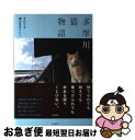 【中古】 多摩川猫物語 それでも猫は生きていく / 小西 修 / 角川書店(角川グループパブリッシング) [単行本]【ネコポス発送】