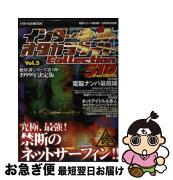 【中古】 インターネット オタカラサイト Collection519 Vol.3 / メディア・クライス / メディア・クライス [ムック]【ネコポス発送】