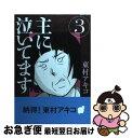 【中古】 主に泣いてます 3 / 東村 アキコ / 講談社 [コミック]【ネコポス発送】