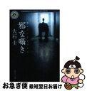 【中古】 邪な囁き / 大石 圭 / 角川書店 [文庫]【ネコポス発送】
