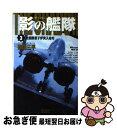 Rakuten - 【中古】 影の艦隊 ザ・シャドー 3 / 鎌田 三平 / 学習研究社 [新書]【ネコポス発送】