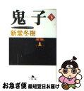 【中古】 鬼子 下 / 新堂 冬樹 / 幻冬舎 文庫 【ネコポス発送】